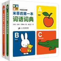 米菲的本词语+数字词典全2册正版 中英文对照 0-1-2-3-4周岁儿童绘本早教书籍宝宝书亲子读物婴儿启蒙认知纸板书
