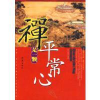 【二手书9成新】禅是一颗平常心 欧阳典泰著 地震出版社 9787502833909