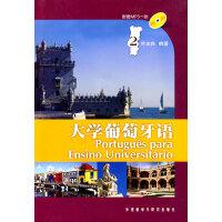 大学葡萄牙语(2)(附MP3光盘)