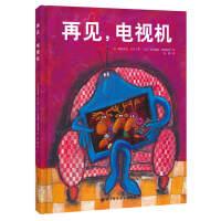 再见电视机绘本书 一本让孩子主动关掉电视 去发现生活中的其他快乐 儿童阅读 0-3-6周岁幼儿园中班大班儿童绘本故事书