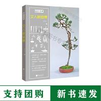 中国画报 文人树盆景 手工艺术 生活养花书籍正版图书n