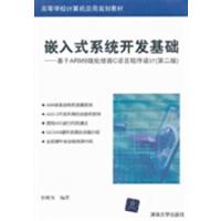 【旧书二手书正版8成新】嵌入式系统开发基础:基于ARM9微处理器C语言程序设计(第二版) 侯殿有 清华大学出版社 9787302316657
