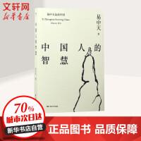 中国人的智慧 易中天 著 名家经典散文集随笔书籍 网易云热评书籍 上海文艺出版社