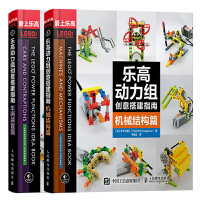 乐高动力组创意搭建指南机械结构篇+车辆装置篇 (日)五十川芳仁 乐高机器人玩具模型diy设计制作书 乐高积木教程拼装