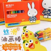 晨光儿童油画棒旋转蜡笔24色36色48色水溶性炫彩棒宝宝学生幼儿园安全无毒12色用可水洗彩绘棒腊笔套装手提式