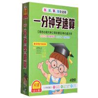 一分钟学速算4DVD碟片幼儿速算教材儿童数学加减乘除学习正版光盘