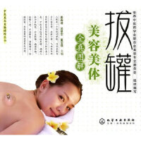 中医美容美体精粹丛书--拔罐美容美体 姜再增,吴景东,董宝强 化学工业出版社