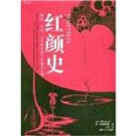 红颜史,毕林赫斯特(Jane Billinghurst),庄靖,湖南文艺出版社9787540439002