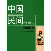 中国民间内画技法