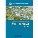 """""""十二五""""普通高等教育本科国家级规划教材 发电厂电气部分(第五版)"""