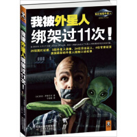 我被外星人绑架过11次 [美] 斯坦・罗曼尼克 著 江苏文艺出版社【正版】