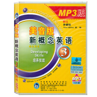 新华书店正版 DHY489 美音版 新概念英语3学生用书 MP3