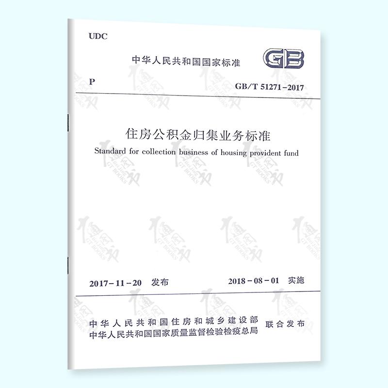 GB/T 51271-2017住房公积金归集业务标准