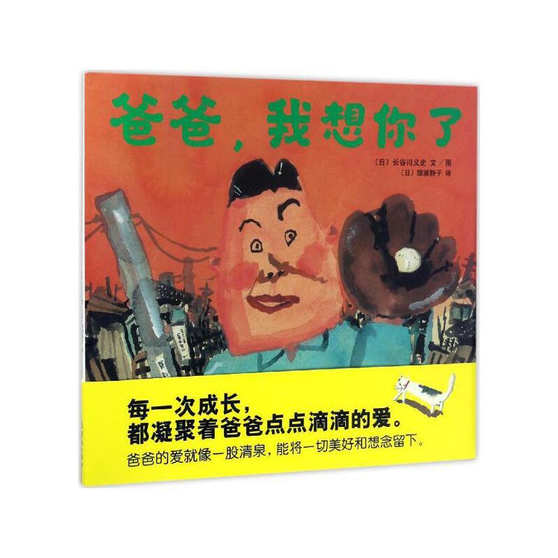 爸爸,我想你了 (日)长谷川义史 文图;(日)猿渡静子 译 【文轩正版图书】