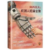 机器人短篇全集 外国文学经典科幻小说系列世界故事 永恒的终结神们自己银河帝国基地三部曲七部曲作者阿西莫夫的书籍畅销