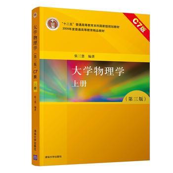 大学物理学上册 正版  张三慧  9787302411093