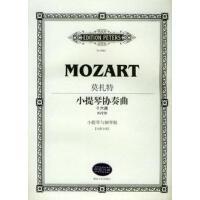 【二手9成新】莫扎特小提琴协奏曲D大调KV218