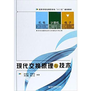 【旧书二手书8成新】现代交换原理与技术 赵瑞玉 胡珺珺  易红薇 西安电子科技大学出版社 9787 旧书,6-9成新,无光盘,笔记或多或少,不影响使用。辉煌正版二手书。
