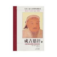 成吉思汗传 (美)小保罗・洛科科,沈占春 吉林文史出版社