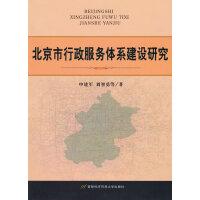 北京市行政服务体系建设研究