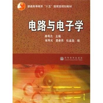 """普通高等教育""""十五""""规划教材:电路与电子学 9787040193411"""