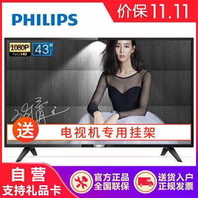 飞利浦(PHILIPS)43PFF5292/T3 43英寸 全高清 二级省电能效 安卓系统 WIFI智能液晶电视机(黑色)安卓系统 WIFI智能 锐智增强画质引擎