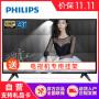 飞利浦(PHILIPS)43PFF5292/T3 43英寸 全高清 二级省电能效 安卓系统 WIFI智能液晶电视机(黑色)