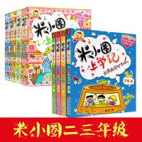 米小圈上学记二年级/米小圈上学记三年级 米小圈第二辑第三辑 全套8册 新版!