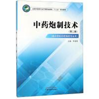 中药炮制技术(第2版) 中国中医药出版社