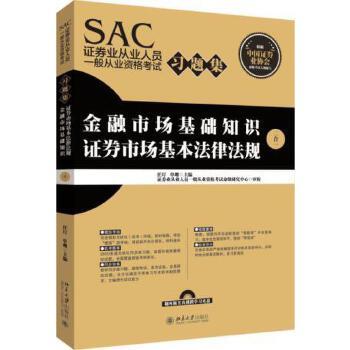 SAC证券业从业人员一般从业资格考试 习题集 正版  任玎,单珊  9787301280096