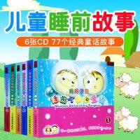 儿童故事CD碟片宝宝幼儿早教睡前有声读物车载CD小学经典童话光盘