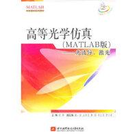 高等光学仿真(MATLAB 版)--光波导,激光 ,欧攀,北京航空航天大学出版社9787512404656