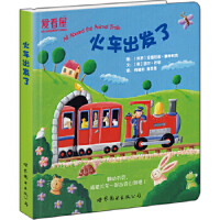 火车出发了,图:[克罗]安德烈娅・佩特利克 文:[英]吉尔・芒顿,世界图书出版公司9787510091995