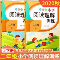 二年级阅读理解训练 语文 人教版 二年级上册+下册小学生阅读训练