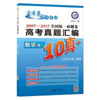 10真+・2007-2017年高考真题汇编・全国统一命题卷 数学(理科)(2018版)--天星教育
