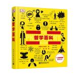 DK成人科普哲学百科(全彩)