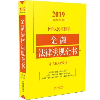 中华人民共和国金融法律法规全书(含相关政策)(2019年版) 文本权*,内容全面。查找方便,附录实用,免费增补,动态更新。