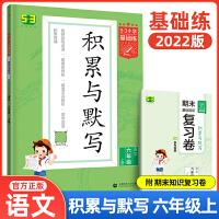 2022版53积累与默写六年级上册语文人教版5.3小学基础练6年级上册汉语拼音教材同步训练专项练习册看拼音写词语默写能手