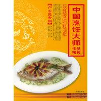 中国烹饪大师作品精粹・卢永良专辑
