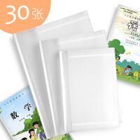 a4包书皮透明书套小学生用16k自粘包书书膜书壳塑料本皮一年级三
