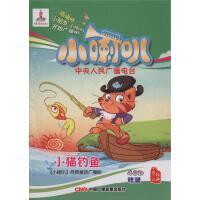 小猫钓鱼CD-中央人民广播电台《小喇叭》经典童话广播剧(4CD精装)( 货号:7880024005)