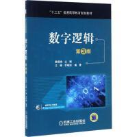数字逻辑(第3版) 詹瑾瑜 主编;江维,李晓瑜 编著