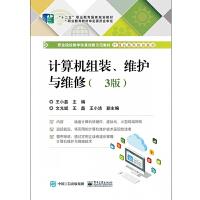 计算机组装维护与维修3版 装机教程自学宝典 主板软硬件故障维修维护 计算机技术入门基础知识教材书籍计算机软件硬件基础技