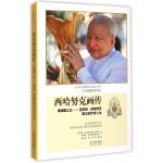 西哈努克画传(柬埔寨之父诺罗敦・西哈努克国王的传奇人生)(精)