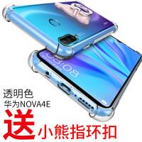 华为nova2手机壳nove2plus保护套2s透明nova4软硅胶nova3e气囊3i防摔青春版4 华为nova4e