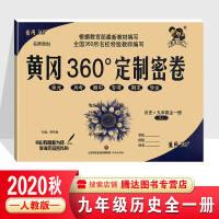 2019秋黄冈360定制密卷九年级历史全一册(RJ) 9年级历史试卷 360试卷黄冈试卷