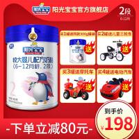 银桥阳光宝宝优加2段幼婴儿配方牛奶粉900g罐装优+二段6-12个月
