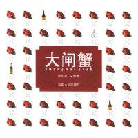 大闸蟹 张诗苹,文慧 云南人民出版社