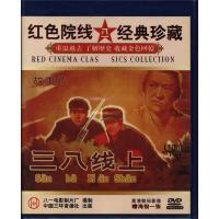 (八一)(俏佳人)三八线上(单碟装)DVD( 货号:10600500070186)