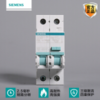 Siemens/西门子空气开关西门子断路器保护家用绿色环保系列1P+N20A漏电保护器